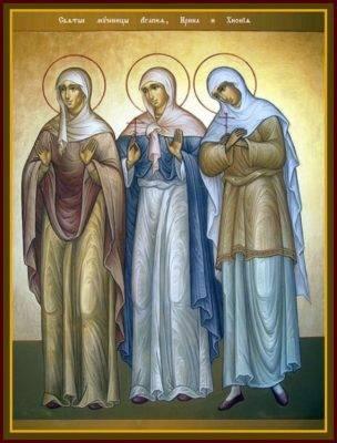 Святые мученицы Агапия, Ирина и Хиония
